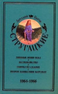 Собрание сочинений. В 11 т. Т. 4. 1964-1966
