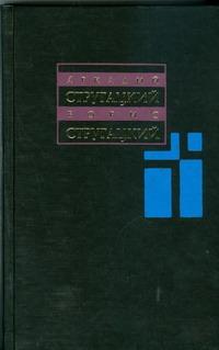 Собрание сочинений. В 11 т. Т. 7. 1973-1978. [За миллиард лет до конца света; Гр