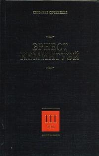 Собрание сочинений. В 7 т. Т. 3. По ком звонит колокол