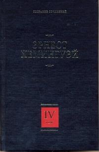 Собрание сочинений. В 7 т. Т. 4. Зеленые холмы Африки. Иметь и не иметь. Праздн