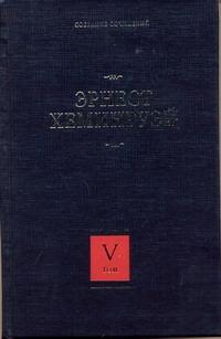 Собрание сочинений. В 7 т. Т. 5. Старик и море. Острова в океане