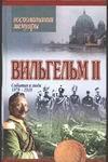 События и люди, 1878 - 1918