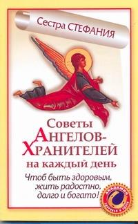 Советы Ангелов-Хранителей на каждый день