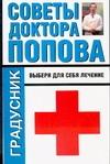 Советы доктора Попова. Выбери для себя лечение
