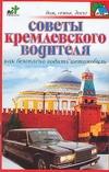 Советы кремлевского водителя