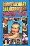 Современная энциклопедия молодой мамы