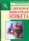 Современная энциклопедия этикета
