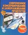 Современное консервирование и замораживание продуктов