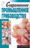 Современное промышленное грибоводство