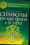 Современный гримуар. Символы процветания и успеха