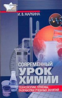 Современный урок химии