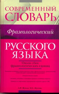 Современный фразеологический словарь русского языка