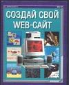 Создай свой Web-сайт