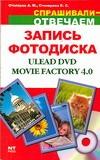 Создание и запись фотодиска Ulead DVD Movie Factory 4.0