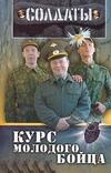 Солдаты. Курс молодого бойца