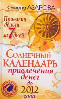 Солнечный календарь привлечения денег до 2012 года