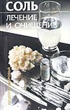 Соль. Лечение и очищение