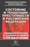 Состояние и тенденции преступности в Российской Федерации