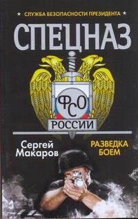 Спецназ ФСО России. Служба безопасности Президента. Разведка боем