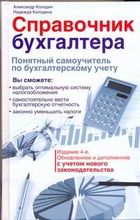 Справочник бухгалтера. Понятный самоучитель по бухгалтерскому учету
