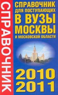 Справочник для поступающих в вузы Москвы и Московской области, 2010-2011