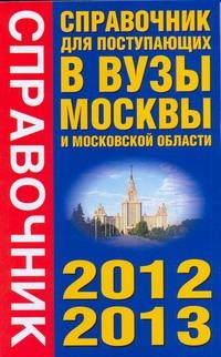 Справочник для поступающих в вузы Москвы и Московской области, 2012-2013