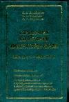 Справочник по истории литературы Китая (ХII в.до н.э.-начало ХХI в.)