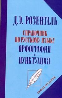 Справочник по русскому языку. Орфография и пунктуация