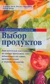 Справочник покупателя: выбор продуктов