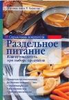 Справочник покупателя: раздельное питание