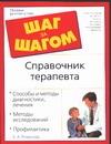 Справочник терапевта
