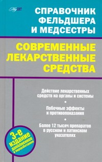 Справочник фельдшера и медсестры. Современные лекарственные средства
