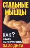 Стальные мышцы. Как стать суперменом за 30 дней