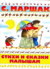 Стихи и сказки малышам
