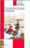 Стихи русских поэтов, XIX-XX веков