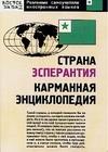 Страна Эсперантия: карманная энциклопедия