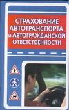 Страхование автотранспорта и автогражданской ответственности