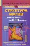 Структура магии. Главная книга по НЛП в мире. [Т. I и II]