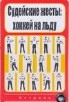Судейские жесты: хоккей на льду