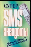 Супер SMS-анекдоты. Замечательные