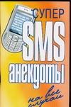 Супер SMS-анекдоты. На все случаи