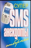 Супер SMS-анекдоты. Отборные