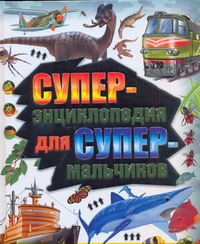 Суперэнциклопедия для супермальчиков
