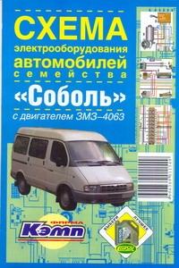 Схема электрооборудования автомобилей семейства