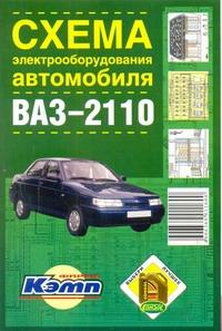 Схема электрооборудования автомобиля ВАЗ-2110 с двигателем 2110