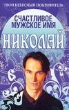Счастливое мужское имя Николай