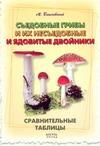 Съедобные грибы и их несъедобные и ядовитые двойники
