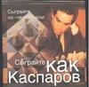 Сыграйте как Каспаров