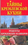 Тайны кремлевской кухни