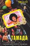 Тамада. Сценарии для любого праздника